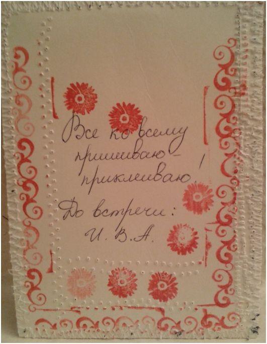 Как подписать открытку подруге проза, свадьбу