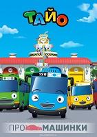 тайо маленький автобус раскраска