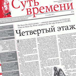 essence-of-time-newspaper-56мал