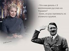 Юля---Гитлер