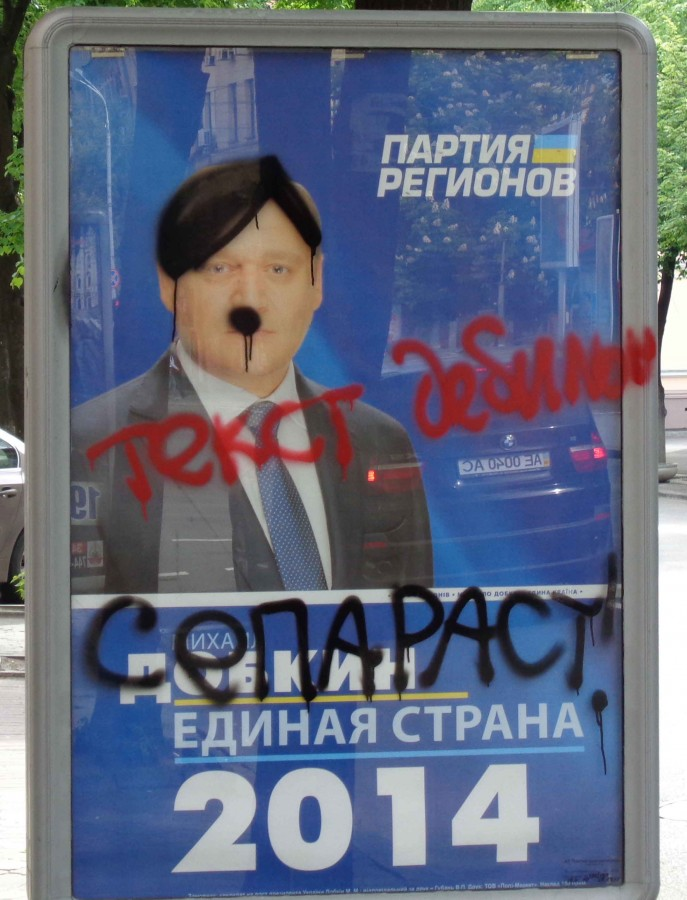Плакат-Добкин