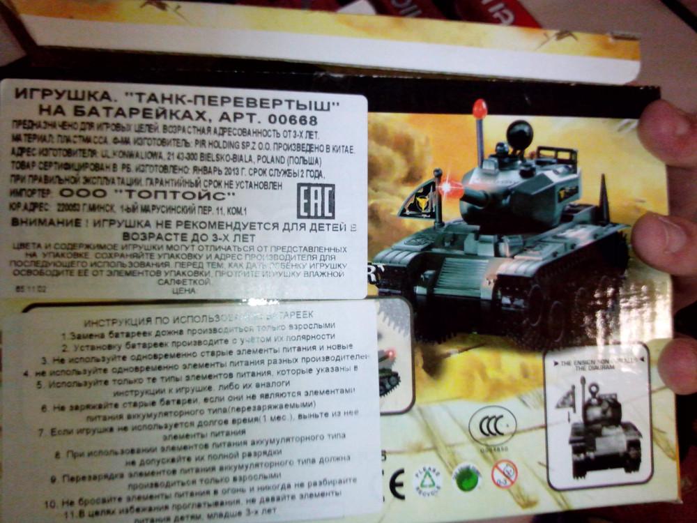 Игрушек танковых (и не только) псто