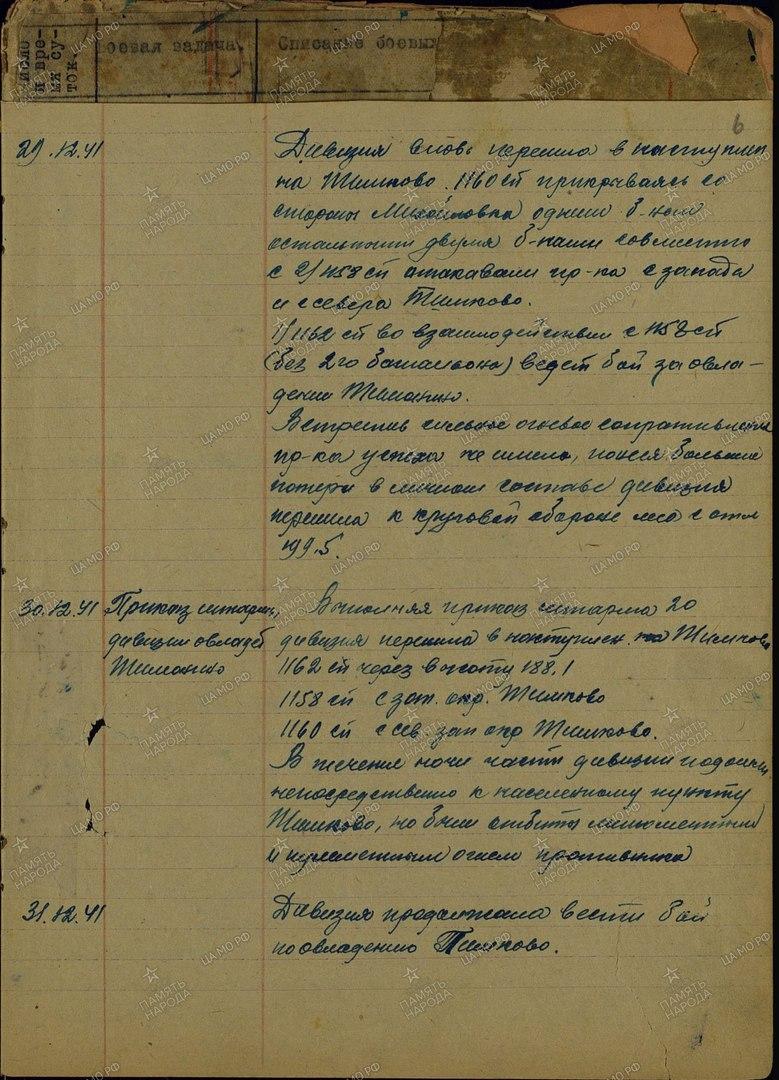 ЖБД 352й СД. 29 декабря ее части штурмовали д.Тимково под Волоколамском.