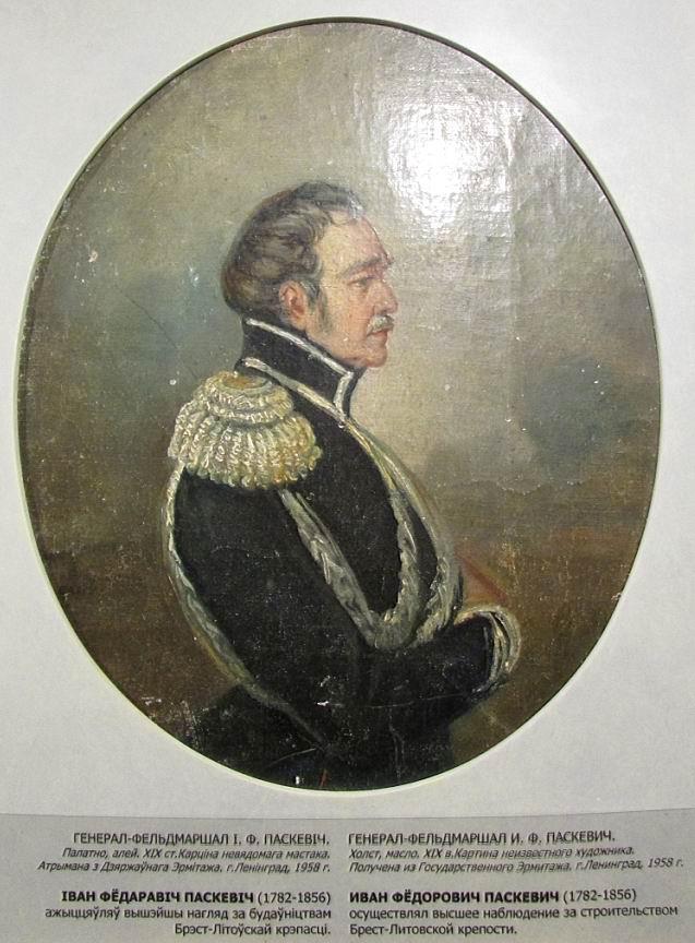 """Зато в музее есть еще картина """"Генерал-фельдмаршал И.Ф. Паскевич""""."""