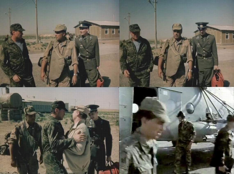 Вверху - вертолетчик Щуп, Бандура и только прибывший лейтенант Стеклов. Внизу - Щуп успокаивает пьяного Симакова. В сцене прибытия генерала виден еще один летчик в камуфляже.