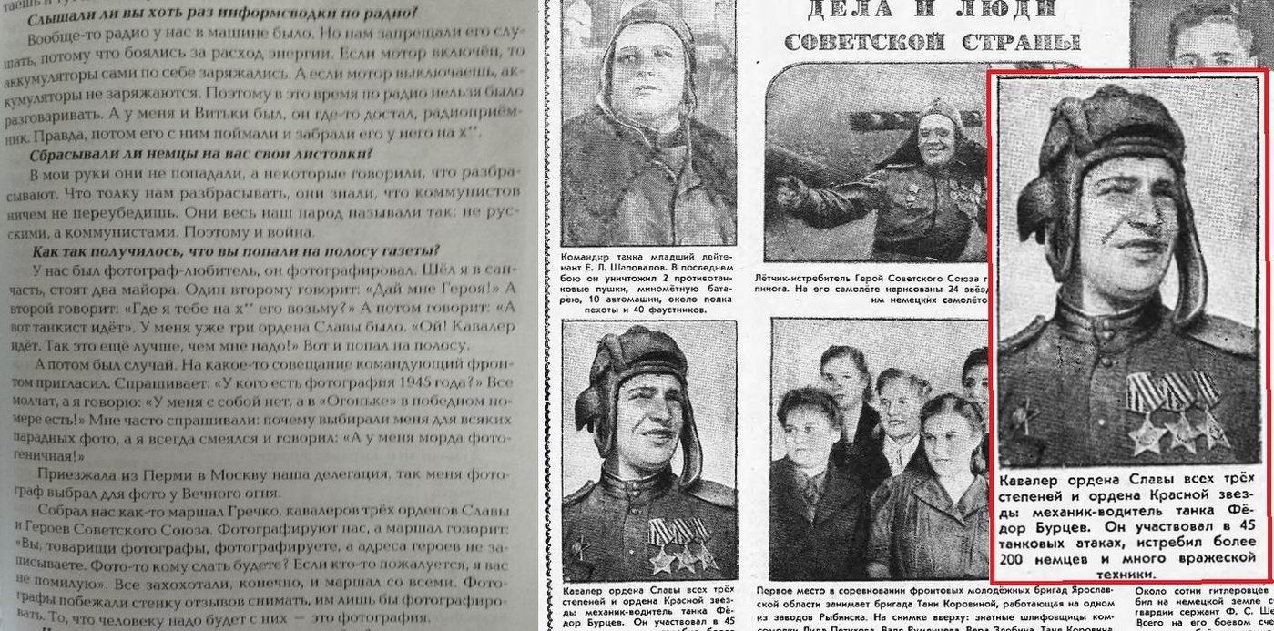 """Заинтересовавшись одной историей, рассказанной Бурцевым, нашел то самое фото в """"Огоньке"""" 1945г."""