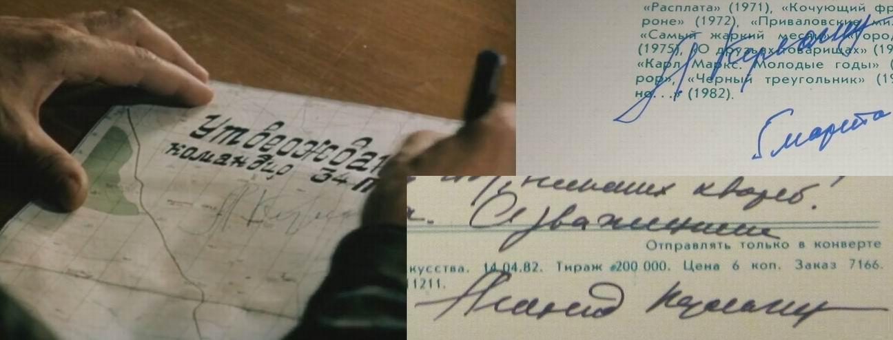 Хорошо видно, что актер Леонид Кулагин подписывается своим именем, а также должность его персонажа.