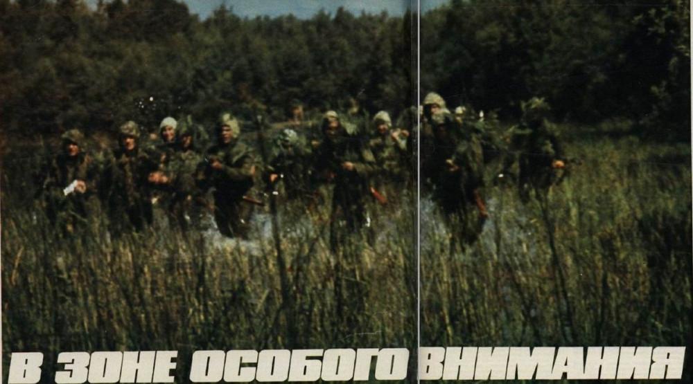 """Смена"", 1970г."