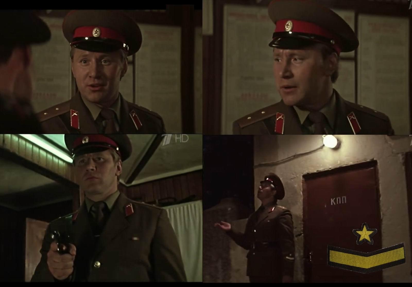 """""""Ответный ход"""" (1981) Персонаж носит петлицы с золотистой окантовкой, установленные для офицеров при повседневной форме, но не прапорщиков."""