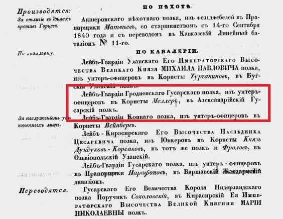 Высочайший приказ от 25 января 1842г. Дата совпадает с рассказом Попова, но приказа о выбытии Меллера (пока?) не найдено.