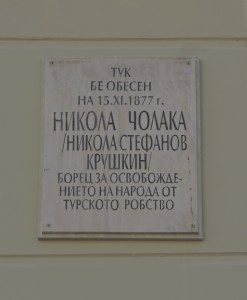 Nikola_Krushkin_-_Cholaka_-_memorial_plaque_-_corner_of_Alabin_Str_and_Vitosha_Blvd,_Sofia
