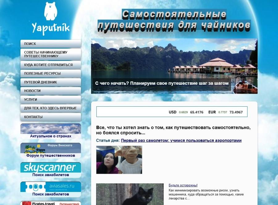 Yaputnik.ru Самостоятельные путешествия для чайников