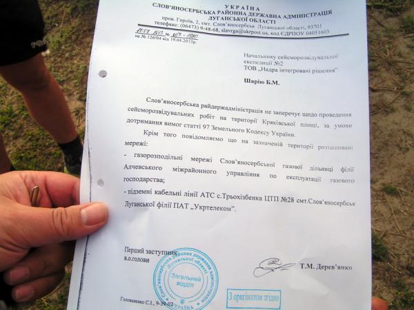 разрешение на работы Славяносербской райдержадминистрации