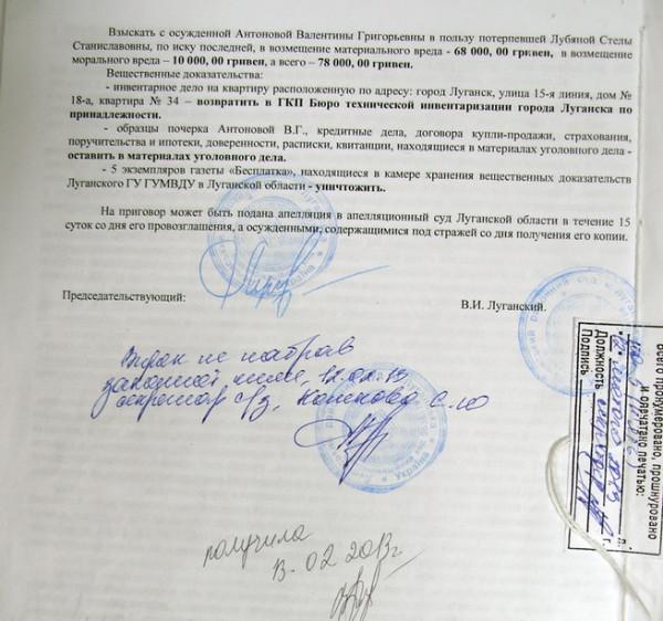 судья Луганский