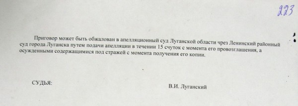 решении судьи Луганского