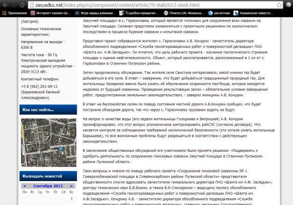 статья Засядько