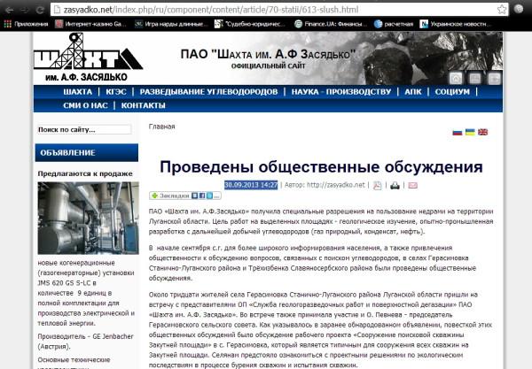 статья в Засядько