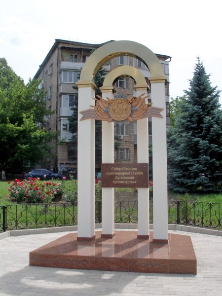 памятник тюремщикам