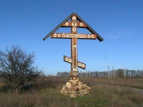 крест при въезде в Трехизбенку