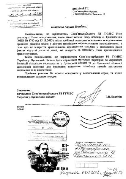 славяносербский УМВД Бахтизин