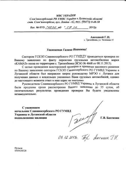 славяносербский УМВД