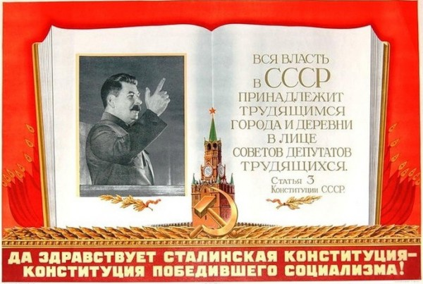 сталинская