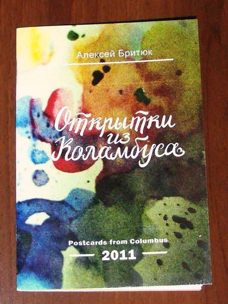 открытки из Коламбуса