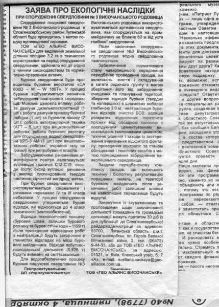 ГЕО Альянс Высачанская риски строительства
