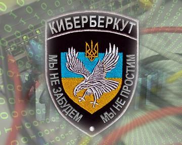 киберберкут