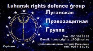 визитка ЛПГ
