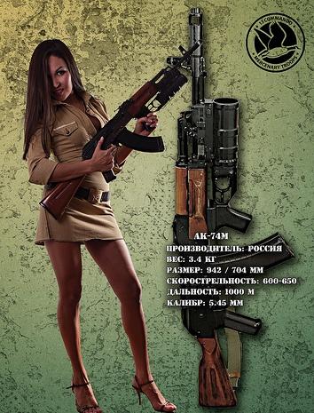 АК - 74а