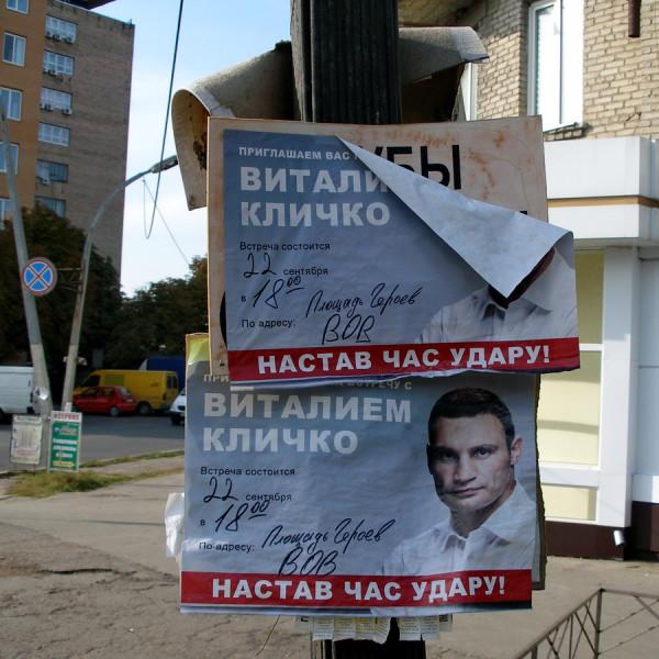 портянка от Кличко