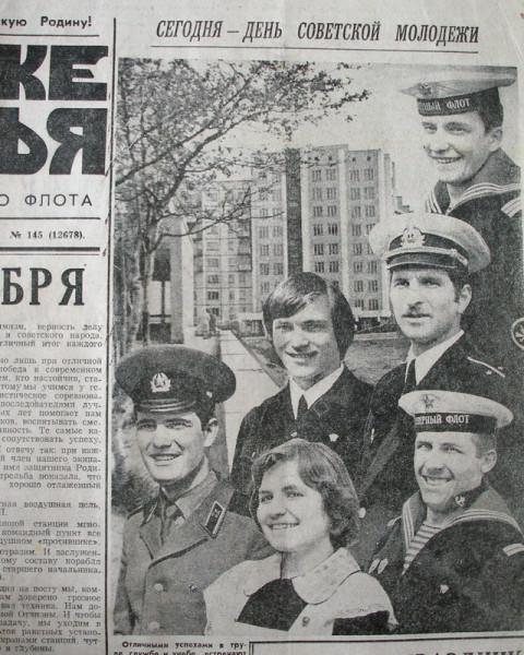 Северный флот газета На страже Заполярья