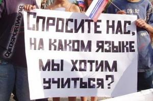 русский язык для украины родной