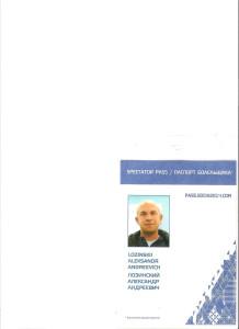 Олимпийский паспорт