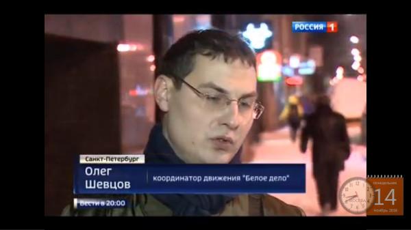 07 Шевцов Олег лидер движ Белое дело.jpg