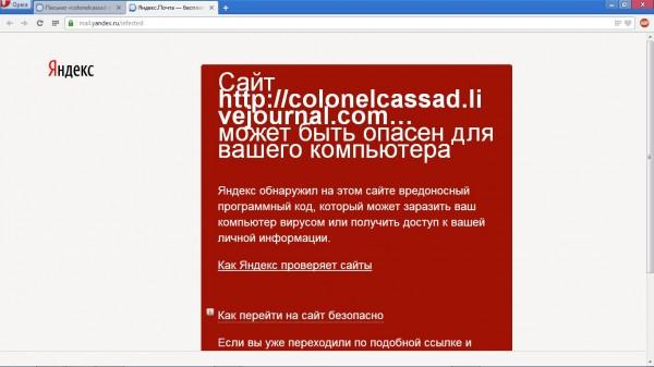 Яндекс Кассада тролит