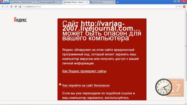 Яндекс тролит Варяга
