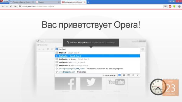 Опера вмешалась в работу ни с того, ни с сего