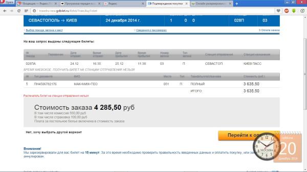 РЖД Севастополь-Киев 24.12.14 Плац.(4285.5руб)