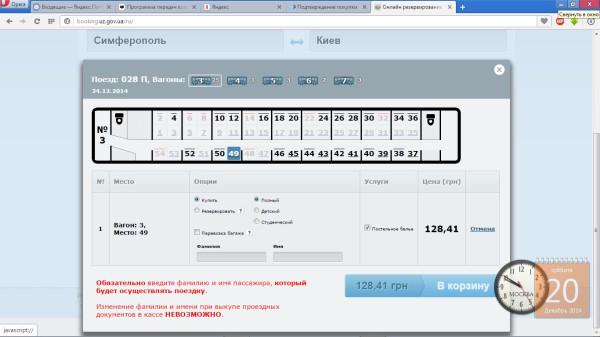 Симферополь-Киев 24.12.14 (128.41грн)