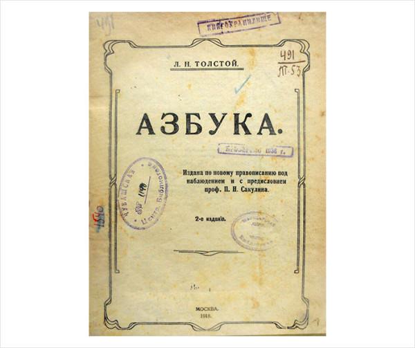 22 Азбука Л.Н. Толстого, Москва, 1918г