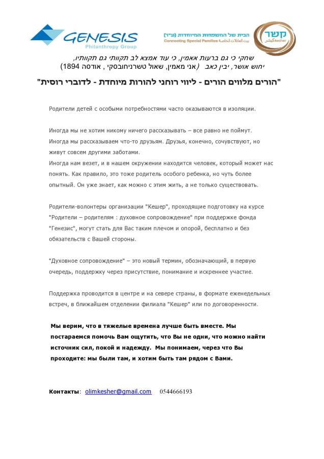 פרסום לקבלת ליווי רוחני - אירה3-page-002