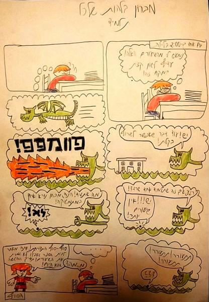 komiks for school - kita hei o vav