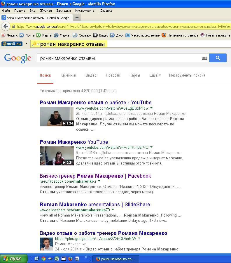 отзывы гугл