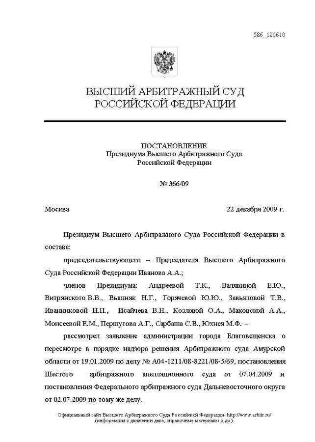 A04-1211-2008_20091222_Reshenija i postanovlenija Президиум Иванов АА_Page_1
