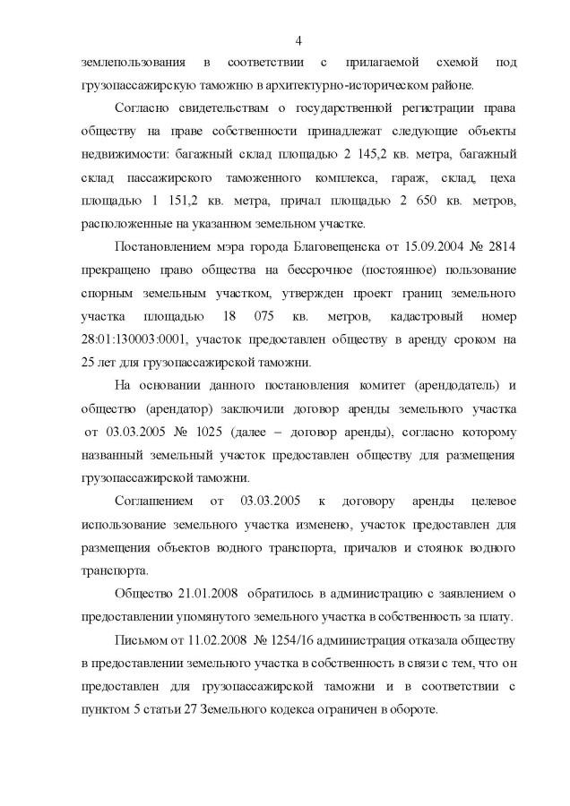 A04-1211-2008_20091222_Reshenija i postanovlenija Президиум Иванов АА_Page_4