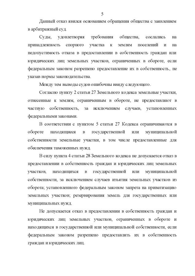 A04-1211-2008_20091222_Reshenija i postanovlenija Президиум Иванов АА_Page_5