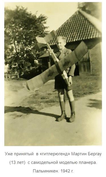 """Фото использованное в публикации о бывшем нацисте с рубрикой """"УТРАТА"""""""