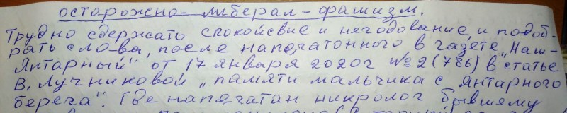 Начало письма А.Н. Фёдорова